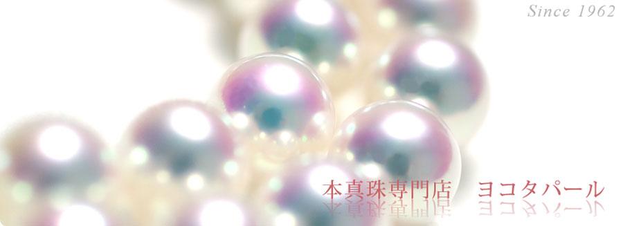 本真珠専門店 ヨコタパール