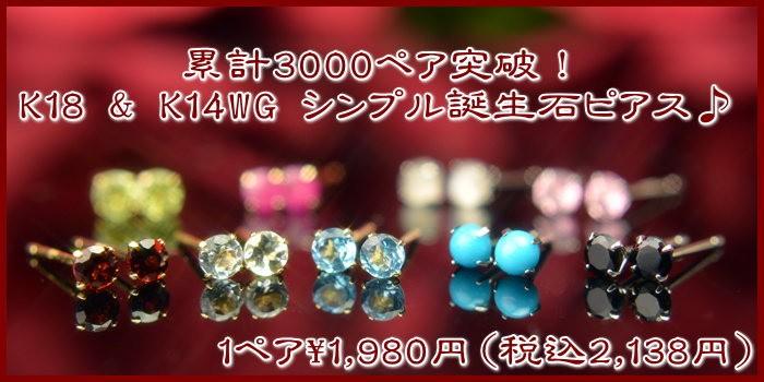 誕生石1980円シンプルピアス
