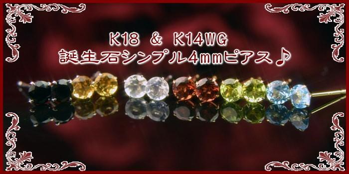 誕生石を使ったリング・ピアス・ネックレスを誕生日プレゼント、記念日に!誕生石・宝石のヨコヤマ