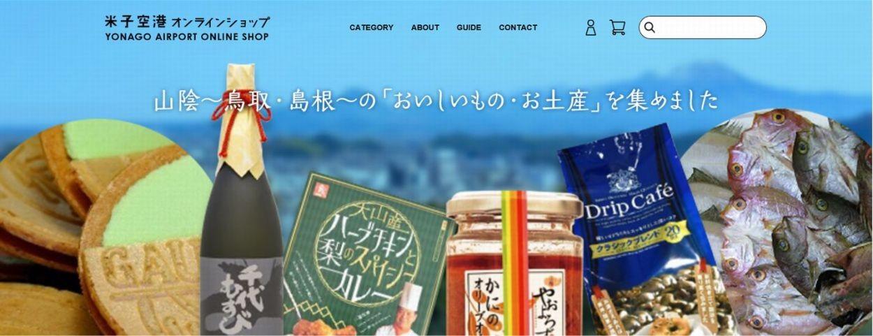 米子空港オンラインショップ ロゴ