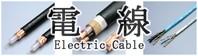 電線ケーブル