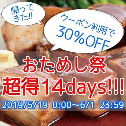 おためし祭 超得14days!!!で使える30%OFFクーポン
