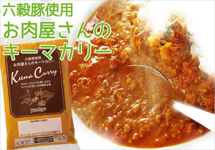 六穀豚使用お肉屋さんのキーマカリー(バラ)