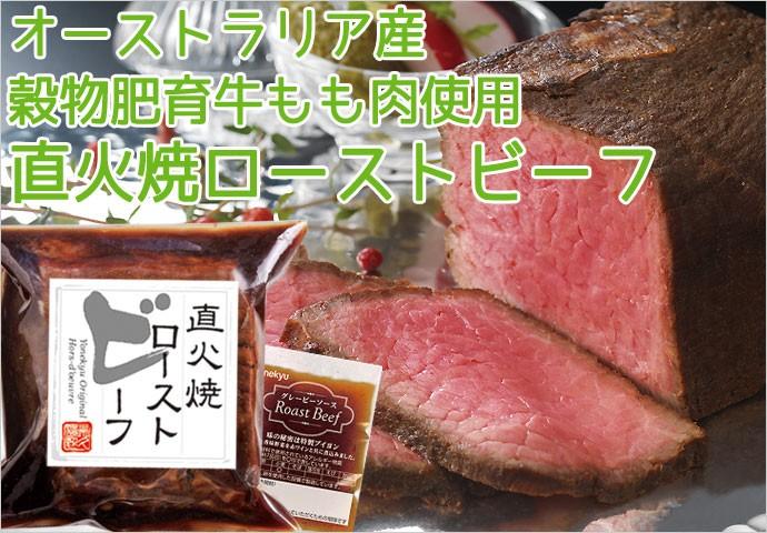 直火焼RB160Gたれ付豪州産牛肉使用