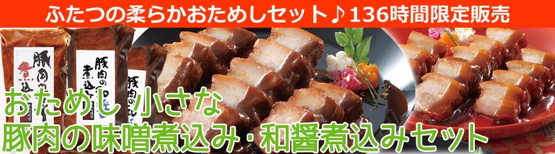 254 おためし小さな豚肉の味噌煮込み・和醤煮込み
