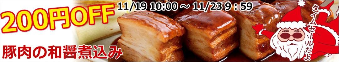豚肉の和醤油煮込み