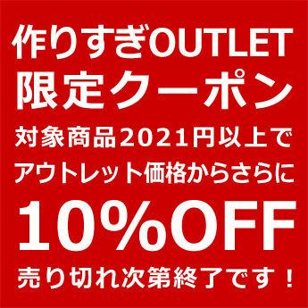 新春OUTLET 対象商品2021円以上でさらに10%OFFクーポン
