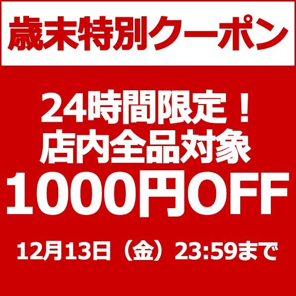 【歳末特別】24時間限定1,000円OFFクーポン