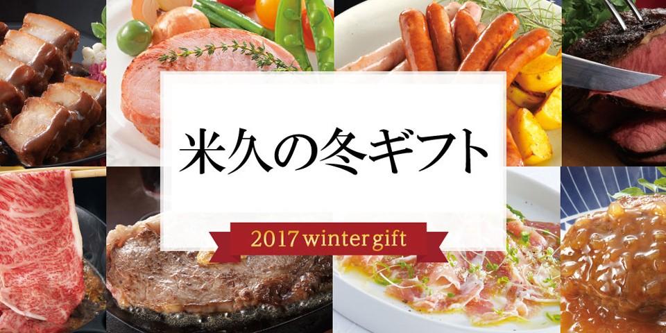 米久の冬ギフト