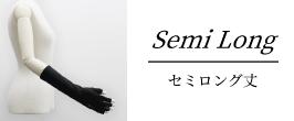 セミロング