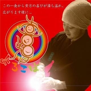 『ホエイ生パスタの喜場〜よろこば〜』