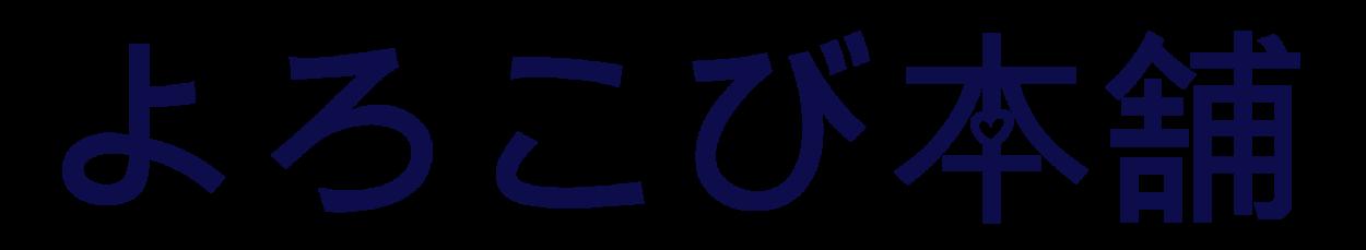 よろこび本舗 ロゴ
