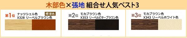 ZT73シリーズ 木部×シート組み合わせ人気ランキング