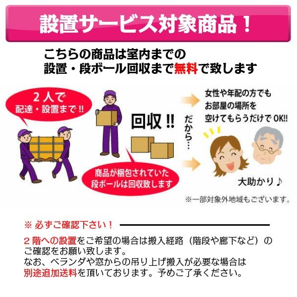 お届けの際は配送スタッフが室内設置・梱包段ボール持ち帰りまで全て致しますので、女性の1人暮らしや高齢のお客様でも安心してお買いもの頂けます。