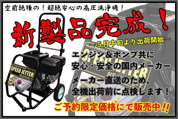 新発売・高圧洗浄機NSJ1511G-Y