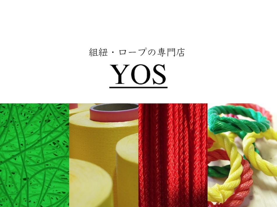 組紐・ロープの専門店 『YOS』