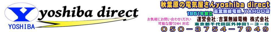 吉葉無線電機_YAHOO店