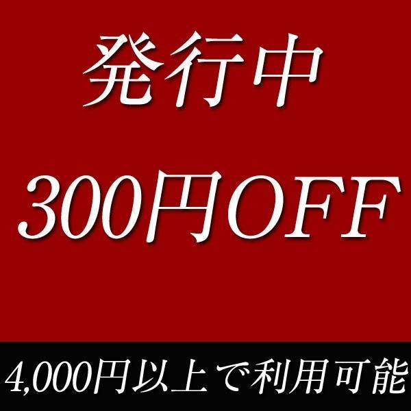 Luckykidsで使える300円OFFクーポン