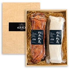 【ギフトセット】まっくろ煮豚とまっしろ煮豚のセット
