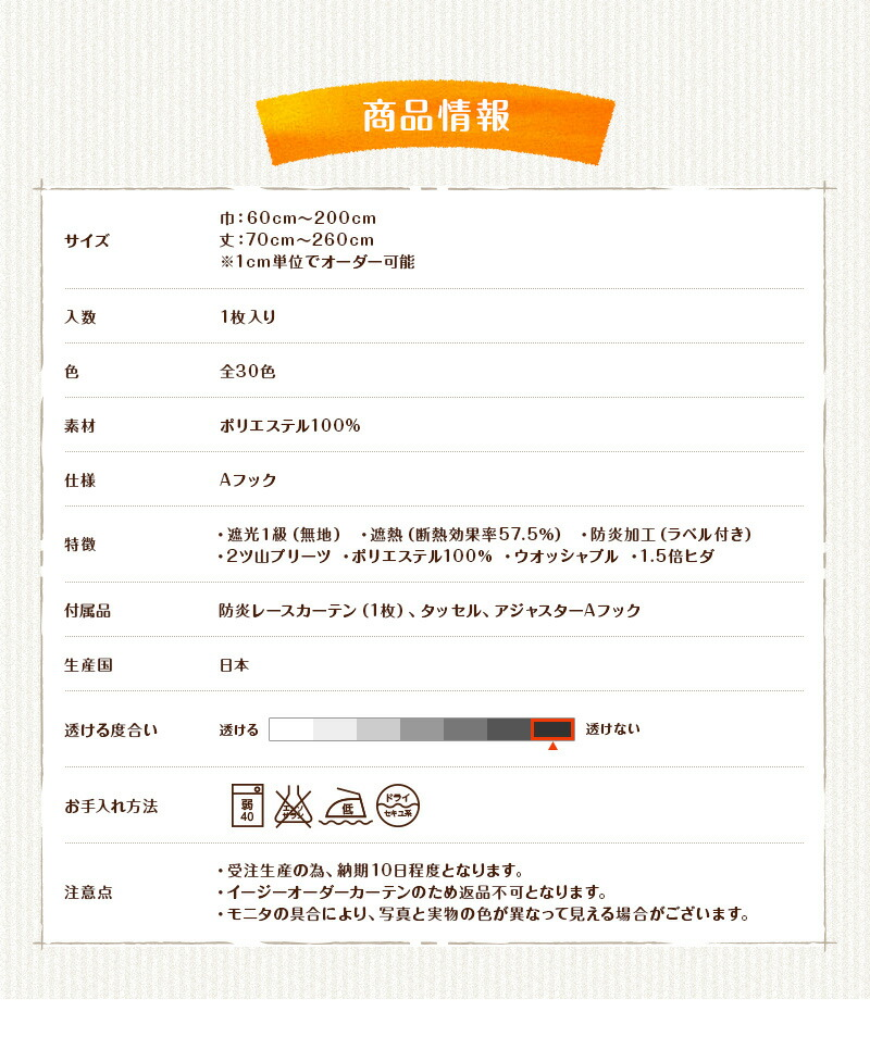 30色 【納期6営業日程度】 防炎1級遮光カーテン 幅80〜100cm×丈141〜200cm オーダーカーテン
