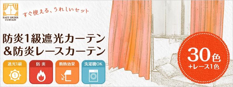 30色カーテンセット 防炎1級遮光カーテン1枚+防炎レースカーテン1枚