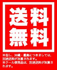 """=""""送料無料"""""""