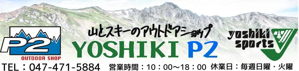 山とスキーの専門店