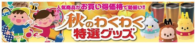 吉見出版 秋の特選グッズ