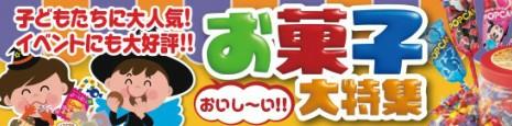 お菓子大特集