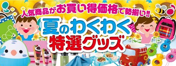 吉見出版 夏の特選グッズ