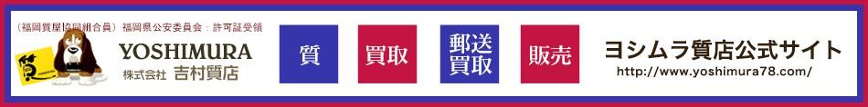 ヨシムラ質店公式サイト