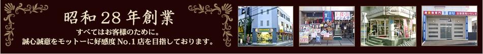 昭和28年創業 すべてはお客様のために。誠心誠意をモットーに好感度No.1そ目指しております。