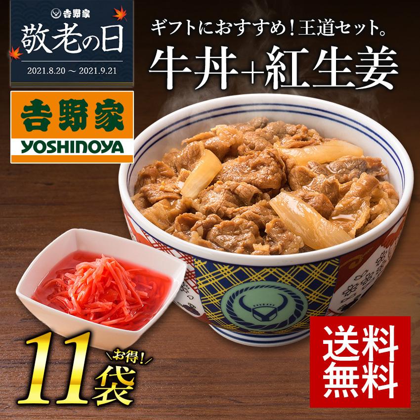 牛丼と紅生姜