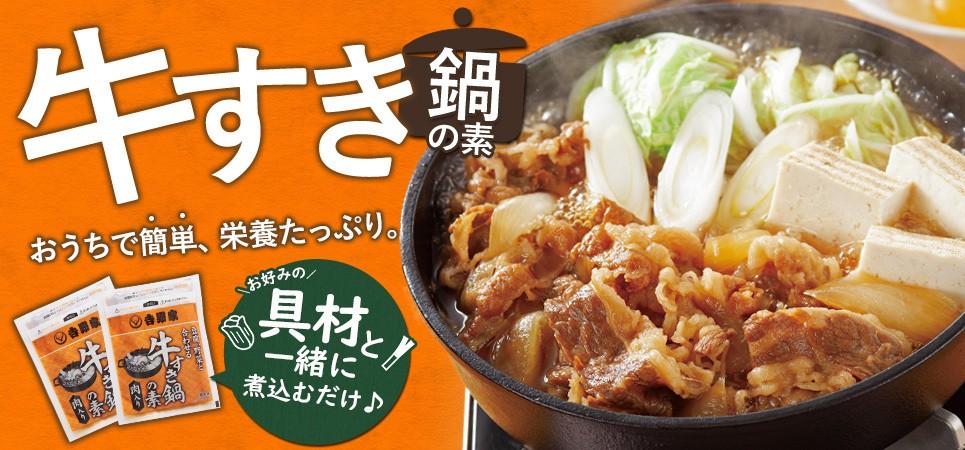 牛すき鍋の素
