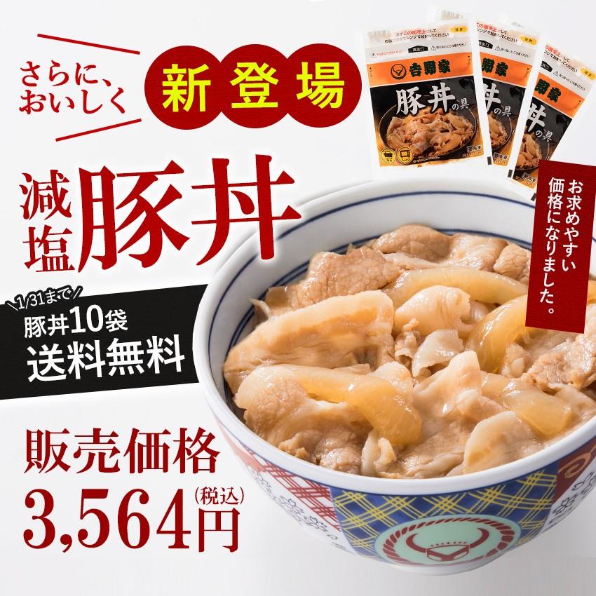 冷凍豚丼の具10食セット