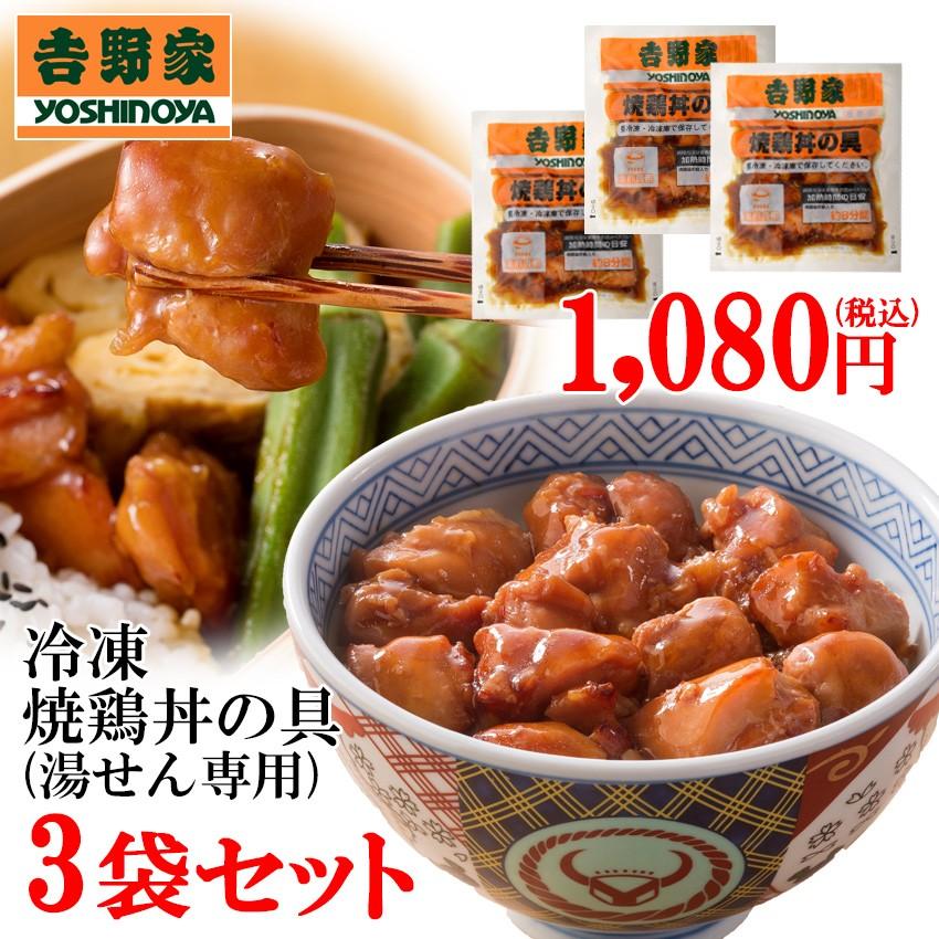 冷凍焼鳥丼の具3食お試しセット