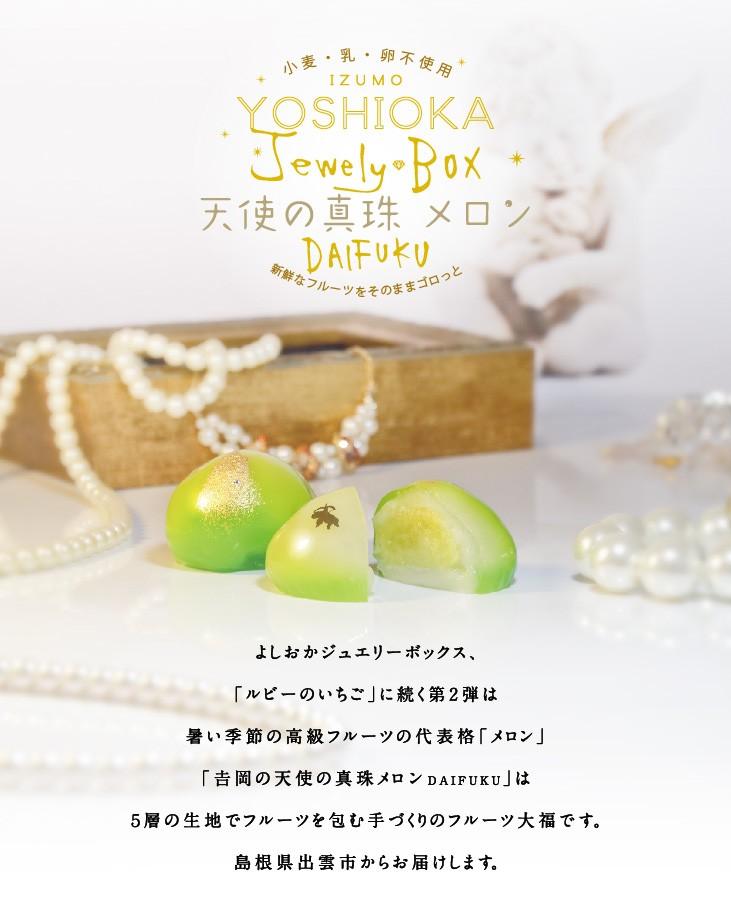 天使の真珠メロン大福DAIFUKU