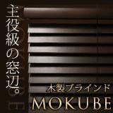 タチカワ木製ブラインド【MOKUBE】もくべ