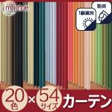 20色54サイズ防炎遮光カーテンマイン