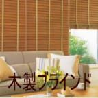 タチカワ木製ブラインド