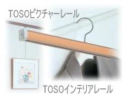 TOSO ピクチャーレール インテリアレール