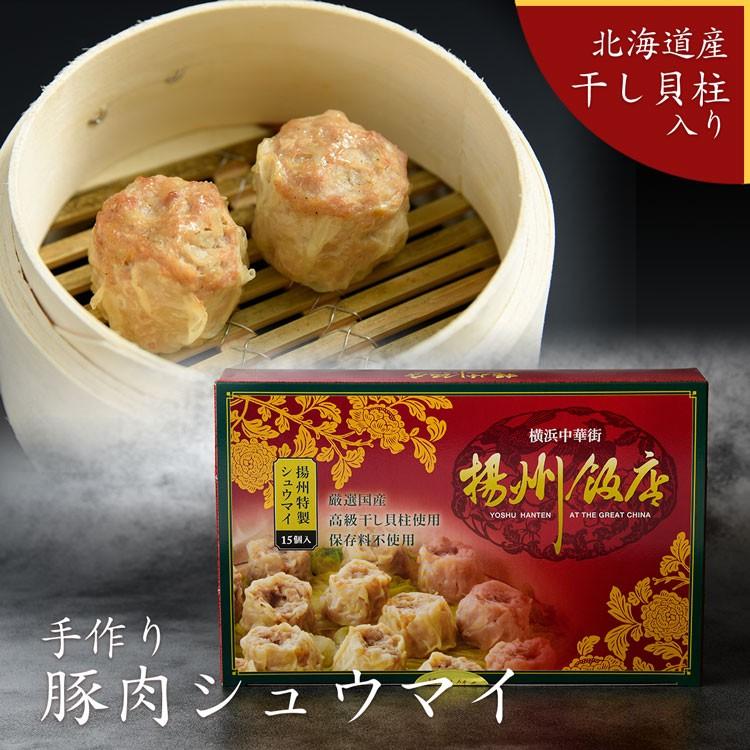手作り豚焼売(シュウマイ)