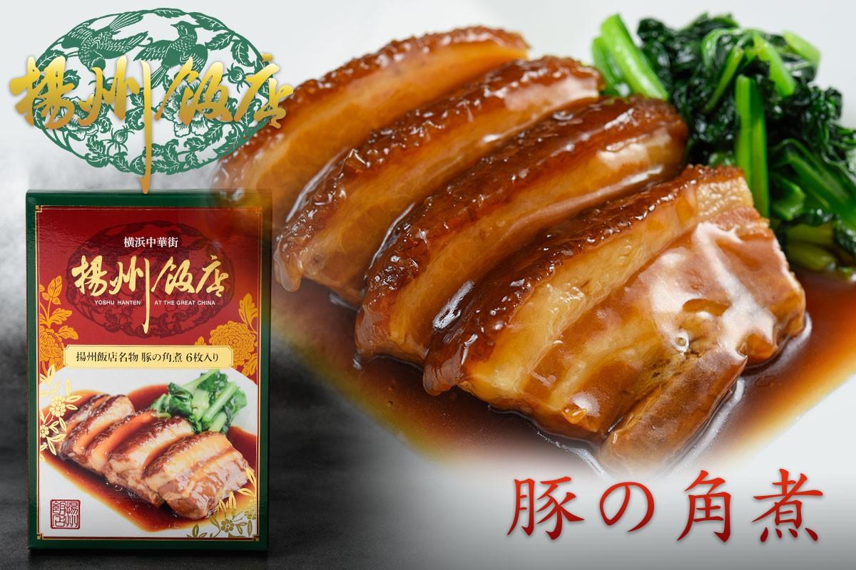 揚州飯店名物豚の角煮