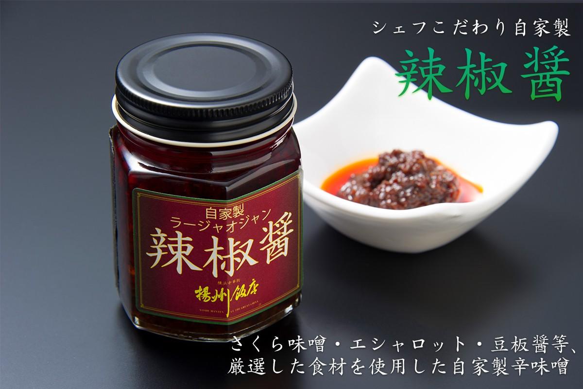 自家製 辣椒醤(ラージャオジャン)