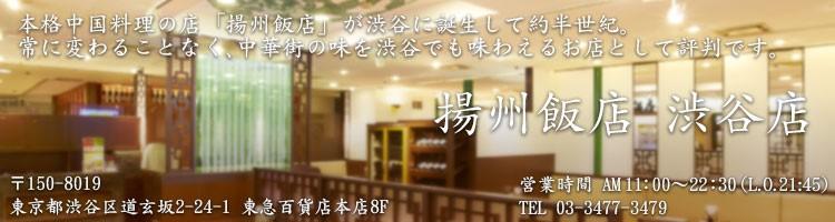 揚州飯店渋谷店