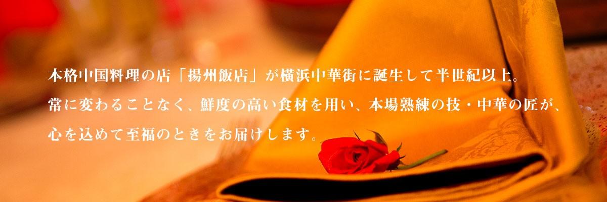 揚州飯店グループ