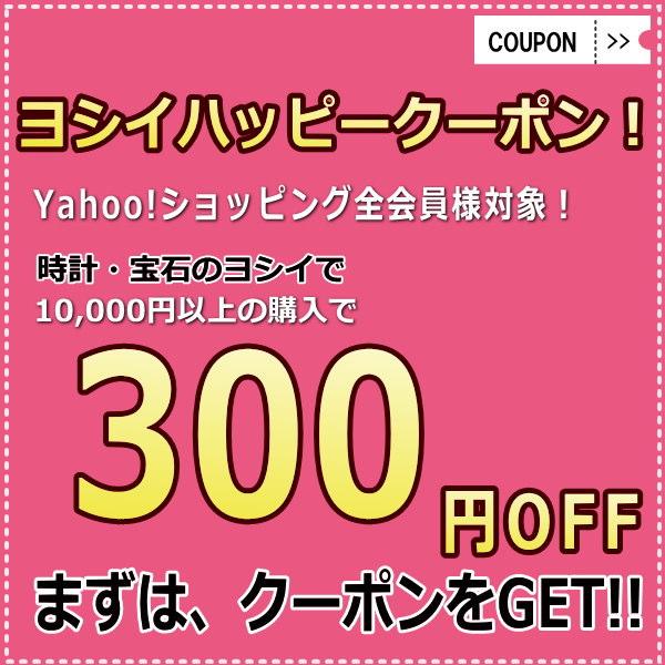 ヨシイハッピークーポンキャンペーン!時計・宝石のヨシイで1万円以上のお買い物が300円OFF!