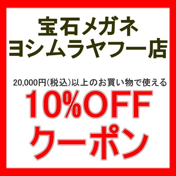 宝石メガネヨシムラヤフー店で使える10%OFFクーポン
