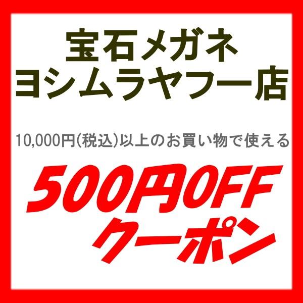 宝石メガネヨシムラヤフー店で使える500円OFFクーポン