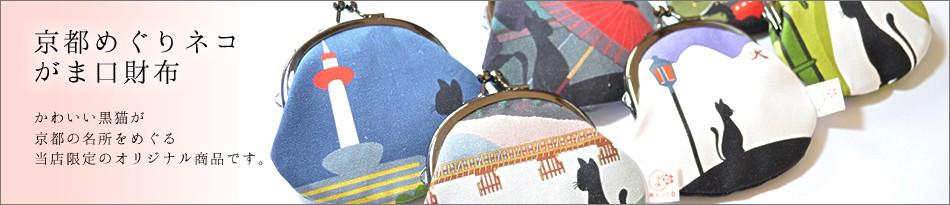 京都めぐりネコ がま口財布